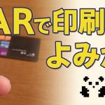 AR広告はじめました。(COCOARによるAR広告制作)