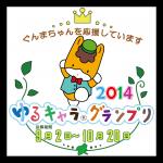 ゆるキャラ®グランプリ2014で「ぐんまちゃん」を応援しよう!
