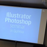 Illustrator & Photoshopセミナー in 群馬 powered by CSS Niteに参加しました。