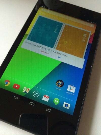 Nexus 7ホーム画面
