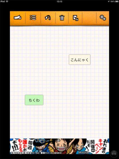 iPadでの付箋メモアプリ画面2