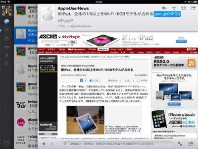 iPadでのTwitter画面2