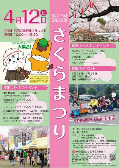 桜まつりポスター2015